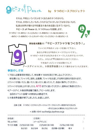 9peaceblog_5
