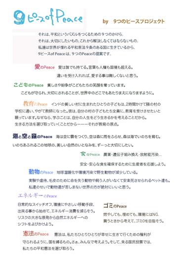9pieceofpeace1_4