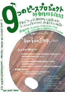 Fanfunshop1_2